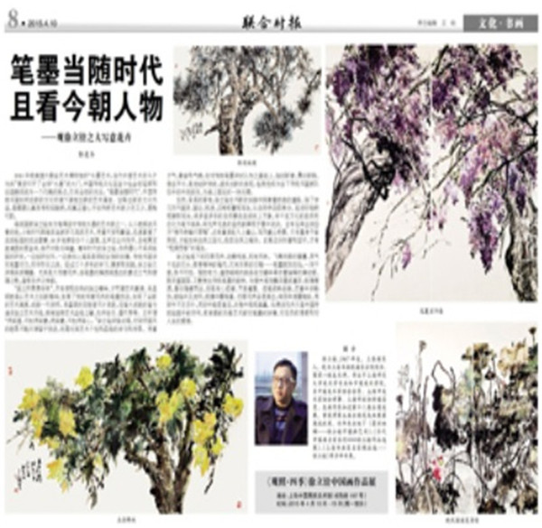 联合时报徐立铨1.jpg