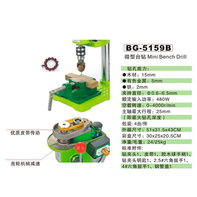 BG-5159B.jpg