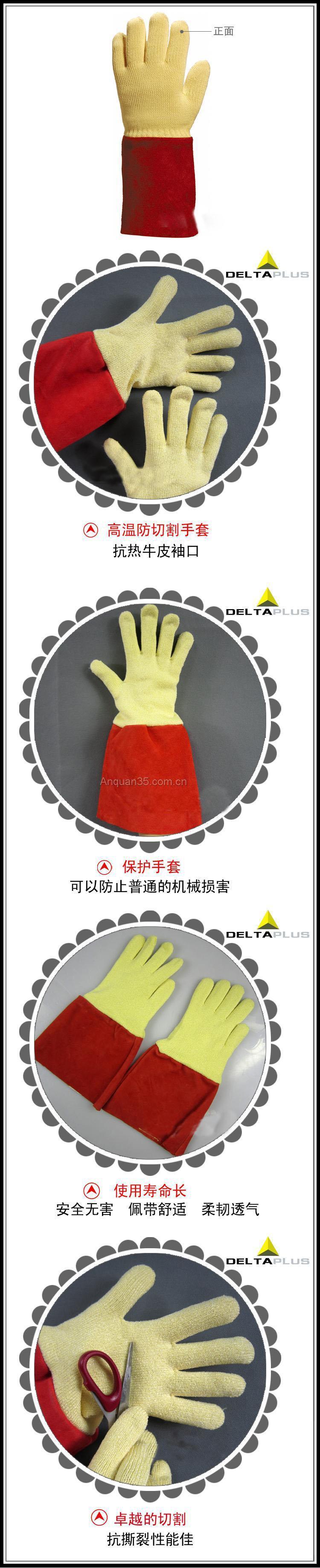 代尔塔 203008 防割手套