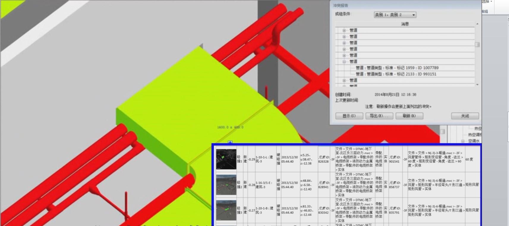 前两张CAD蓝图就不难看出,建筑设计师没有考虑到结构设计师布置梁