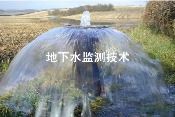 1地下水监测技术.jpg