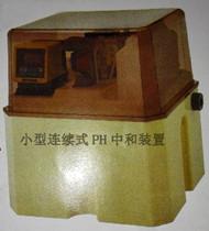 日本PH自动调节设备.jpg