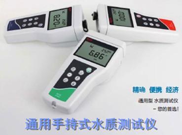 手持便携式水质测试仪.jpg