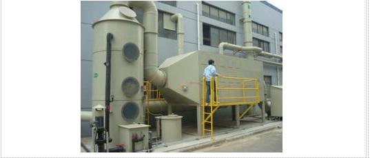 对于腐蚀性气体(如酸、碱性废气)的治理,目前多采用液体吸收法治理。采用液体吸收法治理该废气,关键在于净化设备的选择。目前,我公司自主开发了净化效率高、操作管理简单、使用寿命长的酸、碱性废气净化工艺与设备。该工艺与产品具有结构简单、能耗低、净化效率高和适用范围广的特点,专业治理有害废气:盐酸(HCl)、氟化氢气体(HF)、氨气(NH3)、硫酸雾(H2SO4)、铬酸雾(CrO3)、氰氢酸气体(HCN)、碱蒸气(NaOH)、硫化氢气体(H2S)、福尔马林(HCHO)等水溶性气体。酸雾废气由风管引入净化塔,经过