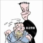 反传销救助联盟漫画
