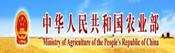 中华人民共和国农业部