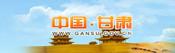 中国 甘肃