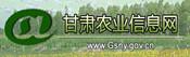 甘肃省农业信息网