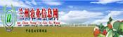 兰州农业信息网