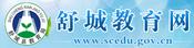 舒城教育网