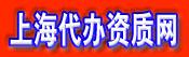 上海代办资质网
