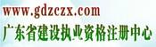 广东省建设执业资格注册中心