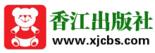 香江出版社有限公司