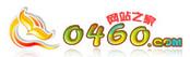 0460网站之家