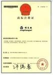 精亮微商标注册证