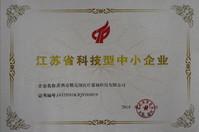精亮微医疗科技-江苏省科技型中小企业