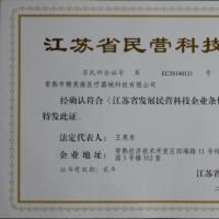 精亮微医疗科技-江苏省民营科技型企业