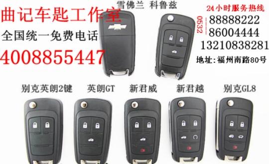 公司相册-胶州开锁价格锁具图片汽车钥匙遥匹配