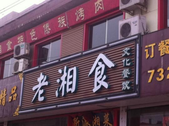生态木门面房效果图   生态木外墙装饰,户外门头广告牌案例