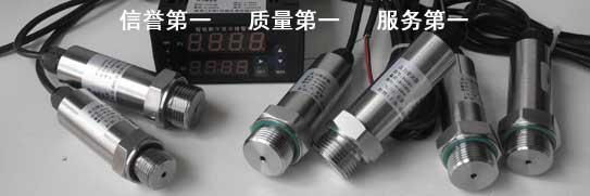 压力传感器信誉第一、质量第一、服务第一